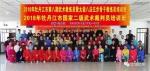 牡丹江市武术裁判员、教练员培训班圆满结束 - 体育局