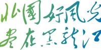 """黑龙江全新旅游品牌""""北国好风光 尽在黑龙江""""即将正式发布 - 人民政府主办"""