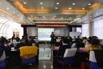 我校举办职业生涯规划任课教师教学能力培训班 - 科技大学