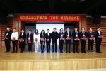 """汇世界·创未来 """"丁香杯""""研究生创业大赛创新不断 - 哈尔滨工业大学"""