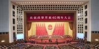 习近平在庆祝改革开放40周年大会上的讲话 - 科技大学