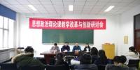 我校举办思想政治理论课教学改革与创新研讨会 - 科技大学