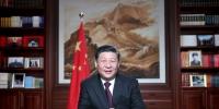 国家主席习近平发表二〇一九年新年贺词 - 发改委