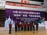 第35届中国哈尔滨国际冰雪节排球、气排球邀请赛 46支队伍会师冰城享受跨年排球盛宴 - 体育局