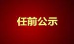 黑龙江省拟任职干部公示名单(2019年1月8日—1月14日) - 新浪黑龙江