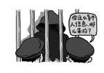 """泄露""""花总""""信息者被拘7日 北青报:不应到此为止 - 新浪黑龙江"""