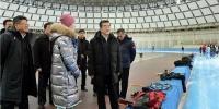 张庆伟在调研冰上训练场馆时强调 加强管理维护提升场馆设施水平 发展冰雪体育服务保障北京冬奥 - 体育局