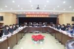 黑龙江省民宗委组织召开赫哲族经济社会发展研讨会 - 民族事务委员会