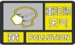 备好口罩!11日至13日哈尔滨市将发生中度至重度污染 - 新浪黑龙江