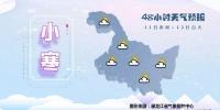 黑龙江发布重污染天三级预警 连续3日气温回升至-4℃ - 新浪黑龙江