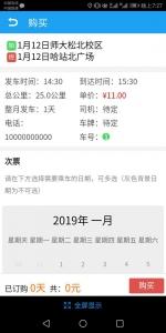 """""""网约公交""""冰城试水 将提供""""门对门""""出行服务 - 新浪黑龙江"""