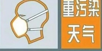 哈尔滨发布重污染橙色预警 单双号限行公交车延时 - 新浪黑龙江