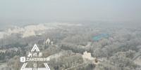 俯瞰松花江两岸雾凇美景 树挂将冰城装扮成童话世界 - 新浪黑龙江