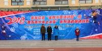 同江市举办黑龙江省全民冰雪活动日暨百万青少年上冰雪系列活动 - 体育局