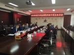 市商务局召开2018年度领导班子 民主生活会 - 商务局