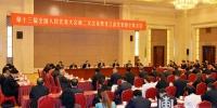 黑龙江代表团举行第四次全体会议 审议外商投资法草案 张军张庆伟王文涛参加审议 - 商务厅
