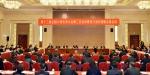 我省代表团举行第五次全体会议 - 发改委