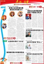 两会,创新创业 《黑龙江日报》两会报道聚焦我校学子李蕴洲的创新创业故事 - 哈尔滨工业大学