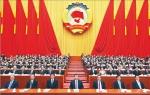 全国政协十三届二次会议闭幕 - 发改委