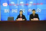 牡丹江中院召开新闻发布会 发布10件拒执案例 - 法院