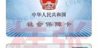 """今年哈市发行第三代社保卡 增加""""一晃而过""""非接触功能 - 新浪黑龙江"""
