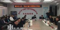 """黑龙江省""""大棚房""""问题专项清理整治行动作战指挥部成立 - 人民政府主办"""