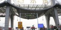 """哈尔滨机场高速开通ETC专用道 """"秒过""""! - 新浪黑龙江"""