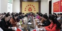 省妇联召开全体干部大会专题学习传达贯彻张庆伟在受表彰优秀妇女典型座谈会上的讲话精神 - 妇女联合会