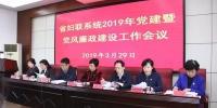 省妇联召开系统2019年党建暨党风廉政建设工作会议 - 妇女联合会