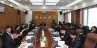绥化中院召开党组扩大会议 专题推进扫黑除恶专项斗争 - 法院