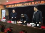 省民宗委召开党风廉政建设工作会议 - 民族事务委员会
