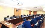 保密委员会 2019年度第一次保密委员会会议召开 - 哈尔滨工业大学