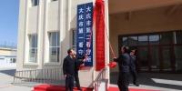 大庆市法院系统远程庭审室建成投入使用 - 法院