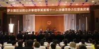 """大庆市萨尔图区法院院长公开开庭审理涉恶""""套路贷""""案件 - 法院"""