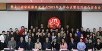 黑龙江省家庭服务协会2019年工作会议暨信用平台发布会在哈召开 - 妇女联合会