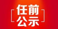 黑龙江省拟任职干部公示名单(公示期4月23日-4月28日) - 新浪黑龙江