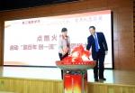 教学节,提升计划 我校举行第三届教学节启动仪式 - 哈尔滨工业大学