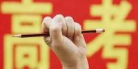 黑龙江2019高考招生规定出炉 艺术类本科实行平行志愿 - 新浪黑龙江