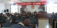 """嫩江县法院召开扫黑除恶""""百日攻坚战""""动员会 - 法院"""