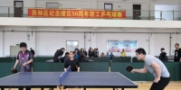伊春市西林区法院干警参加纪念建区50周年乒乓球赛 - 法院