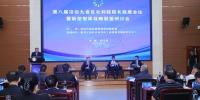 第八届沿边九省区社会科学院院长联席会议暨新型智库战略联盟研讨会成功举办 - 社会科学院