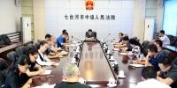 七台河中院召开党组扩大会议总结部署扫黑除恶专项斗争工作 - 法院
