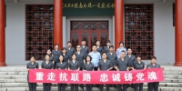 林区中院开展主题党日活动 - 法院