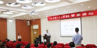 """科学家讲坛,张华 张华教授做客科学家讲坛 讲述""""新型纳米材料的晶相工程学"""" - 哈尔滨工业大学"""
