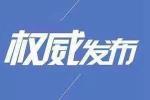 我省启动防汛Ⅳ级应急响应 13日-15日哈尔滨将有大风雨 - 新浪黑龙江