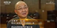 央视《一线》栏目专访黑龙江高院法官王新宇:裁判者·两难的抉择 - 法院