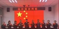 """嫩江县法院开展""""我和国旗合影""""活动 为祖国加油 - 法院"""