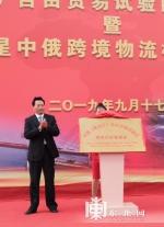 中国(黑龙江)自由贸易试验区黑河片区启动建设 - 商务厅