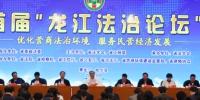 """首届""""龙江法治论坛""""在哈尔滨市举行 - 社会科学院"""