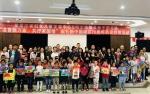 全省各级妇联百场家庭亲子阅读活动献礼新中国七十华诞 - 妇女联合会